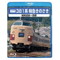 前方展望シリーズ 381系特急きのさき 城崎温泉ー京都 【BD】
