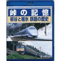 峠の記憶 板谷と碓氷 鉄路の歴史【Blu-ray Disc】