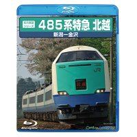 ーただいま再生産待ちです。ー前方展望シリーズ 485系特急 北越 新潟ー金沢 【BD】