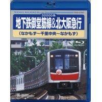 30000系地下鉄御堂筋線&北大阪急行 なかもず〜千里中央〜なかもず【BD】