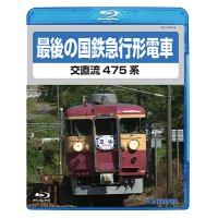 最後の国鉄急行形電車 交直流475系 【BD】