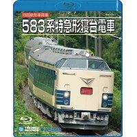 旧国鉄形車両集 583系特急形寝台電車【BD】