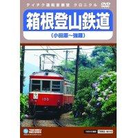 箱根登山鉄道 小田原〜強羅【DVD】