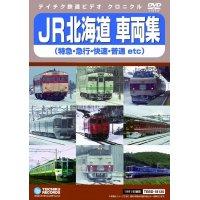 JR北海道車両集 特急・急行・快速・普通etc【DVD】