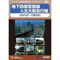 地下鉄御堂筋線&北大阪急行線 なかもず〜千里中央【DVD】