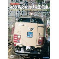 旧国鉄形車両集 485系交直流特急形電車 【DVD】