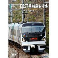 前方展望シリーズ E257系 特急あずさ 新宿ー松本 【DVD】ー納期未定再生産待ちですー