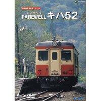 旧国鉄形車両集限定盤 Farewell キハ52 【DVD】