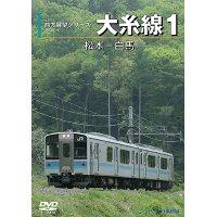 前方展望シリーズ 大糸線1 松本ー白馬 【DVD】