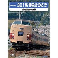 前方展望シリーズ 381系特急きのさき 城崎温泉ー京都 【DVD】