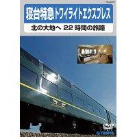 寝台特急トワイライトエクスプレス 〜北の大地へ 22時間の旅路〜 【DVD】