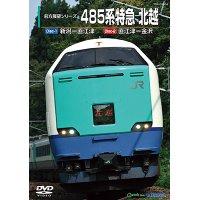 前方展望シリーズ 485系特急 北越 新潟ー直江津ー金沢 【DVD】