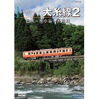 前方展望シリーズ 大糸線2 白馬ー南小谷ー糸魚川 【DVD】