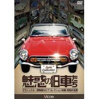 魅惑の旧車たち 【DVD】
