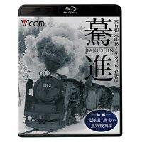驀進〈前編 北海道・東北の蒸気機関車〉 【BD】
