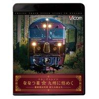 クルーズトレイン『ななつ星☆九州に煌めく』【BD+DVDセット】