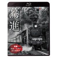 驀進〈後編 関東〜九州の蒸気機関車〉 【BD】