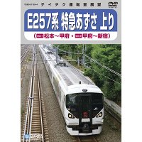 E257系 特急あずさ 上り 松本-甲府-新宿(2枚組)【DVD】 メーカーで一時品切中です。