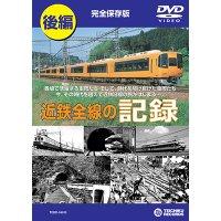 近鉄全線の記録 後編 【DVD】販売終了しました