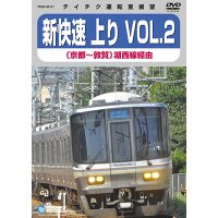 新快速 上り VOL.2 京都⇒敦賀(湖西線経由)【DVD】