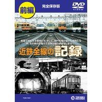 近鉄全線の記録 前編 【DVD】販売終了しました。