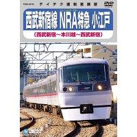 西武新宿線 NRA特急小江戸 西武新宿〜本川越〜西武新宿【DVD】