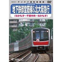 30000系 地下鉄御堂筋線&北大阪急行 なかもず〜千里中央〜なかもず【DVD】