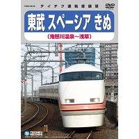東武 スペーシアきぬ 鬼怒川温泉〜浅草【DVD】