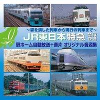 JR東日本 特急・急行・快速 駅ホーム自動放送+音片 オリジナル音源集 【CD】