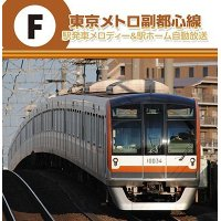 東京メトロ副都心線 駅発車メロディー&駅ホーム自動放送 【CD】