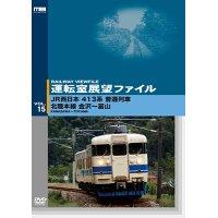 運転室展望ファイルVOL.15 JR西日本 413系普通列車 北陸本線 金沢~富山 【DVD】