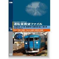 運転室展望ファイルVOL.16 JR西日本 475系普通列車 北陸本線 富山~直江津 (2枚組) 【DVD】