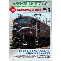 JR東日本鉄道ファイル Vol.4 特集:電気機関車の花形 EF58 61 【DVD】