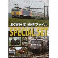 JR東日本鉄道ファイル スペシャルセット 【DVD】