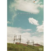 京阪電車  旧3000系特急車  〜ラストランに向かって〜 【DVD】