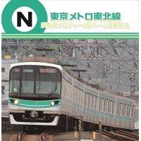 東京メトロ 駅発車メロディー&駅ホーム自動放送 南北線 【CD】
