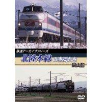 鉄道アーカイブシリーズ 北陸本線の車両たち 富山篇 【DVD】