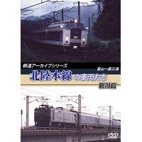 鉄道アーカイブシリーズ 北陸本線の車両たち 新潟篇 富山~直江津 【DVD】