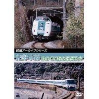 鉄道アーカイブシリーズ 紀勢本線 きのくに線の車両たち 【DVD】