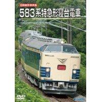 旧国鉄形車両集 583系特急形寝台電車【DVD】