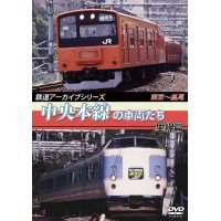 鉄道アーカイブシリーズ 中央本線の車両たち 里線篇 【DVD】
