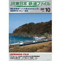 JR東日本鉄道ファイルVol.10 運転室展望「うえの発おおみなと行」連載第9回 村上~酒田【DVD】