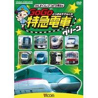 けん太くんと鉄道博士の GoGo特急電車 グリーン E5系新幹線とかっこいい特急たち 【DVD】