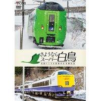 さようならスーパー白鳥 青函トンネル最後の在来線特急 【DVD】
