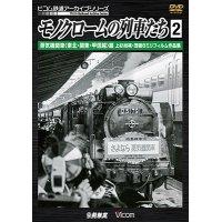 モノクロームの列車たち2 蒸気機関車 篇 上杉尚祺・茂樹8ミリフィルム作品集 【DVD】