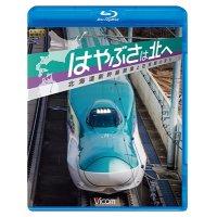 はやぶさは北へ~北海道新幹線開業と在来線の変化~ 【BD】
