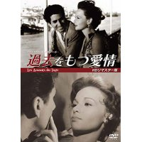 過去をもつ愛情 HDリマスター LES AMANTS DU TAGE 【DVD】