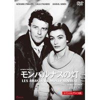 モンパルナスの灯 スペシャルプライス版 LES AMANTS DE MONTPARNASSE 【DVD】