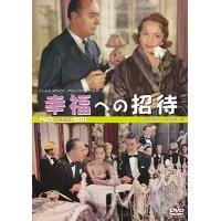 幸福への招待 デジタル・リマスター版 PARIS PALACE HOTEL 【DVD】