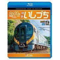 8600系 特急いしづち 予讃線 松山~高松 4K撮影作品【BD】